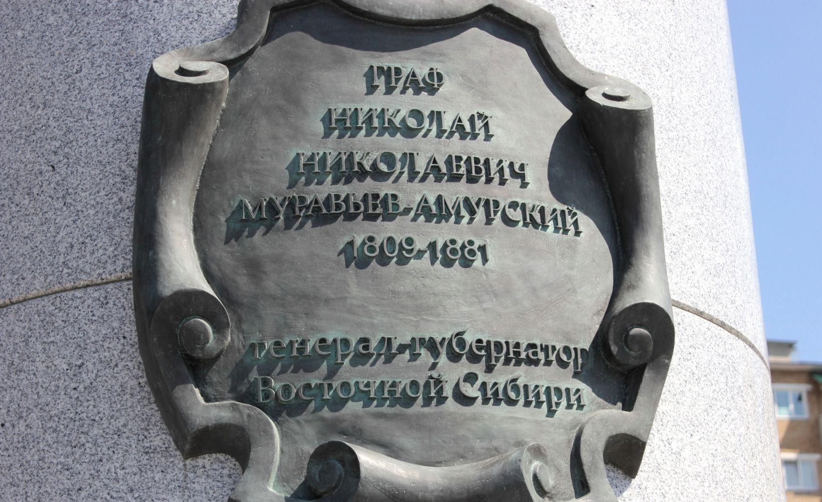 Муравьева амурского 27 тату