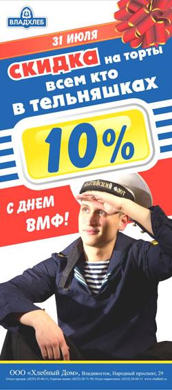 Фото. Владивосток. Социальная акция хлебопеков ко Дню ВМФ