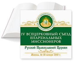 Фото. Москва, IV Всецерковный съезд епархиальных миссионеров