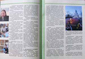 Фото. Страницы работы приморских педагогов «Концепция духовно-нравственного развития и воспитания детей и молодежи в Приморском крае»