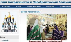 Фото. Главная страница сайта http://www.nahodka-kazansobor.orthodoxy.ru/, освещающего деятельность Находкинской и Преображенской епархии, выделенной из состава Владивостокской епархии
