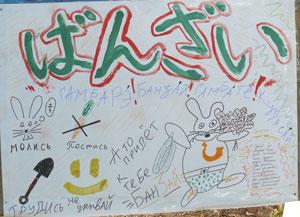 Фото. Владивосток, бухта Горностай. Участники первого Дальневосточного слета православной молодежи написали свои пожелания гостье из Японии Сатоми Мидзогути