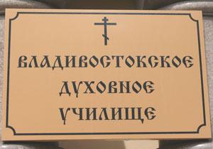 Фото. Владивосток. Занятия в Духовном училище Владивостокской епархии начнутся 1 сентября