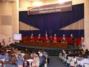 Фото. Владивосток. Священники епархии принимают участие в Форуме общественных объединений