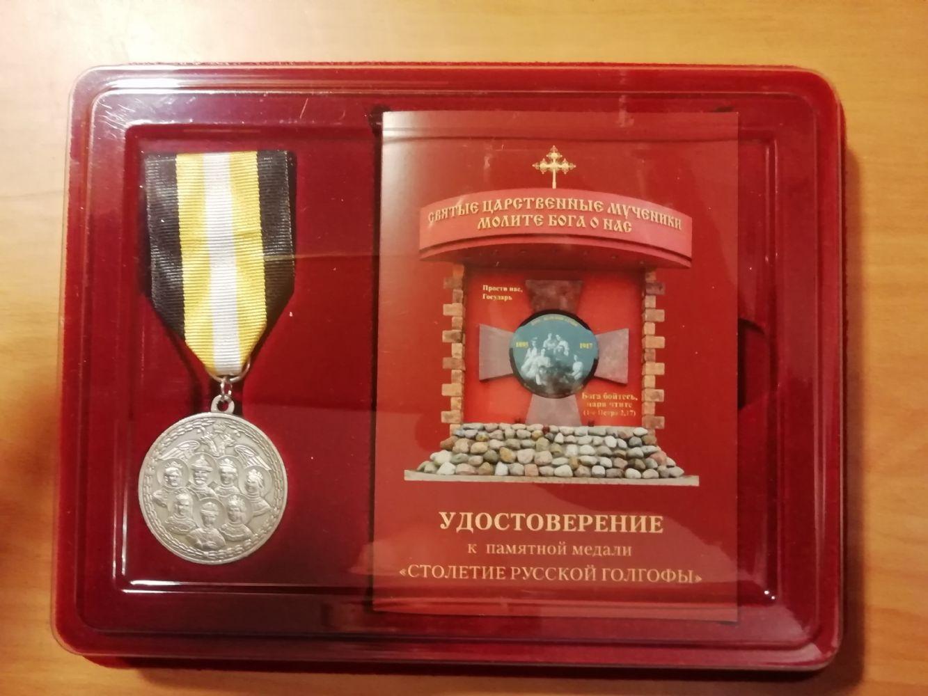 Владыку Вениамина наградили памятной медалью